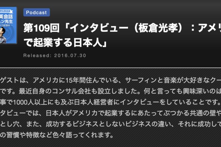 「インタビュー(板倉光孝):アメリカで起業する日本人」